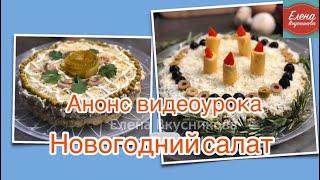 Анонс видеоурока Школы Cookpad
