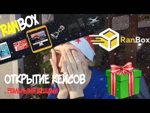 КЕЙСЫ С РЕАЛЬНЫМИ ВЕЩАМИ | RANBOX & CASE-MONEY | ОТКРЫВАЮ КЕЙСЫ! #1