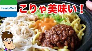 【ファミマの麺】台湾風焼きそばが旨くて太りそう!