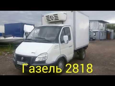 Видео-обзор: Грузовик рефрижератор Газель 2818 (от «Трак-Платформа»)