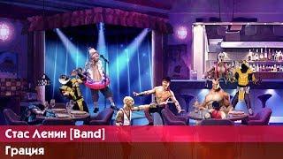 Стас Ленин [Band] - Грация ( мини клип в стиле Mortal Kombat )