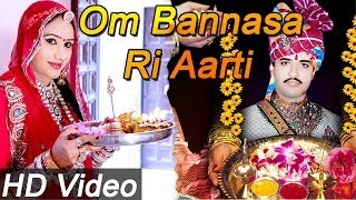 NEW RAJASTHANI BHAJAN | OM BANNA RI AARTI | Full HD VIDEO 1080