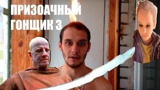 ПРИЗРАЧНЫЙ ГОНЩИК 3! Русский трейлер