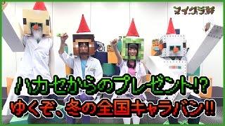 チャンネル登録してね♪ なんと、マイクラ博士からクリスマスプレゼント...