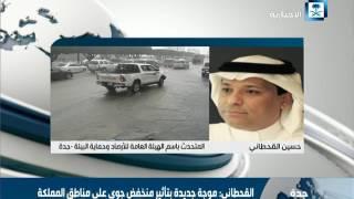 القحطاني: موجة جديدة بتأثير منخفض جوي على مناطق المملكة