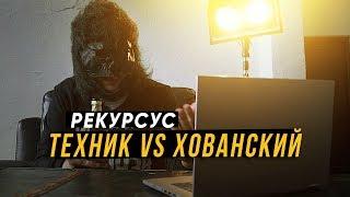 РЕКУРСУС #2: Паша Техник vs. Хованский #vsrap