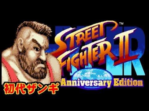 初代ザンギで豪鬼戰へ挑む - HYPER STREET FIGHTER II / ハイパーストリートファイターII