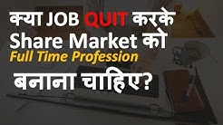 क्या JOB QUIT करके Share Market को Full Time Profession बनाना चाहिए?