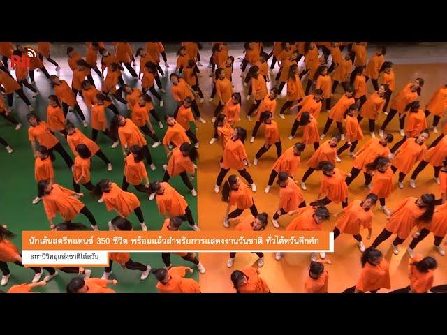 【RTI】20201008 นักเต้นสตรีทแดนซ์ 350 ชีวิต พร้อมแล้วสำหรับการแสดงงานวันชาติ ทั่วไต้หวันคึกคัก