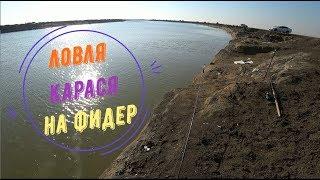 Карась на фидер/Рыбалка на реке/ Отличное закрытие сезона  открытой воды 2017.