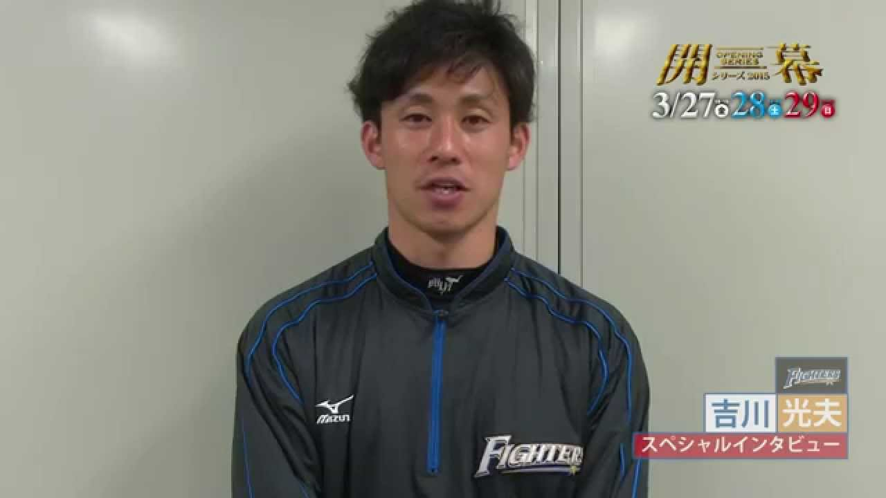 吉川光夫(巨人)トレードの理由や年俸や成績、嫁や …