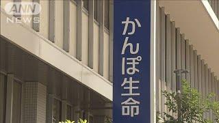 かんぽ生命の不適切販売 全契約2900万件確認へ(19/07/15)