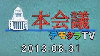 デモクラTV 2013.08.31 本会議 本日のテーマ http://dmcr.tv/ 【本日...