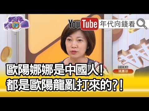 精華片段》姚惠珍:一刀一掃!全部都是你敵人!【年代向錢看】