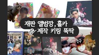 준등기•제작 키링•리로드, 체리밤 앨범깡 UNBOXIN…