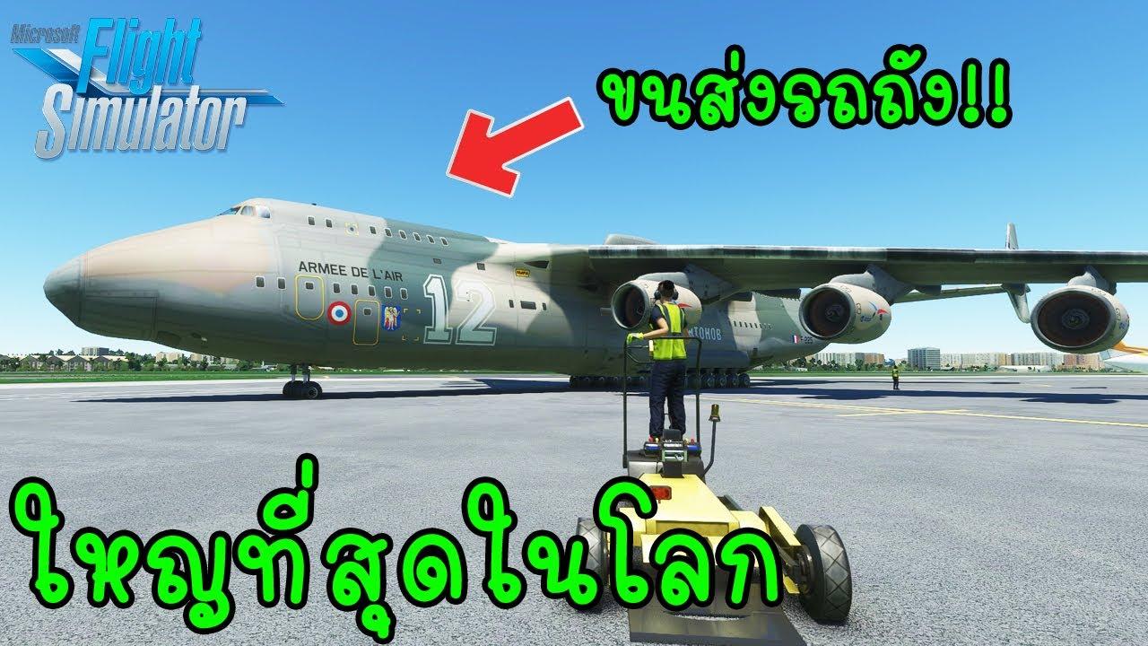 Microsoft Flight Simulator - ขับเครื่องบินที่ใหญ่ที่สุดในโลกครั้งแรก