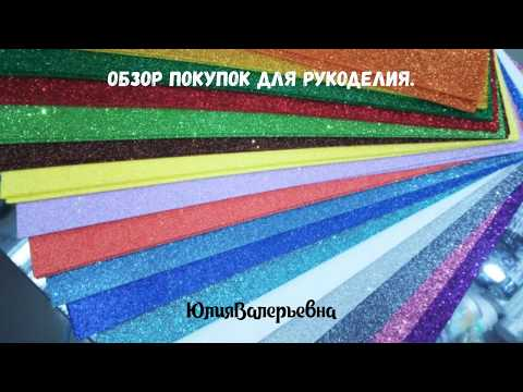 Обзор покупок для рукоделия. Интернет магазин в г.Владикавказ.