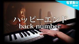 【女性フルカバー】ハッピーエンド / back number (映画『ぼくは明日、昨日のきみとデートする』主題歌) なすお☆cover