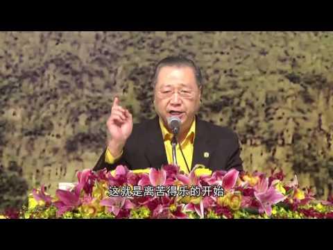 2015-01-24 马来西亚·槟城 Penang, Malaysia 卢台长Master JunHong Lu 玄艺综述解答会【开示】