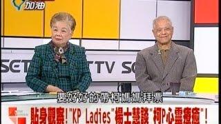 01132015 新台灣加油 柯文哲市長雙親專訪