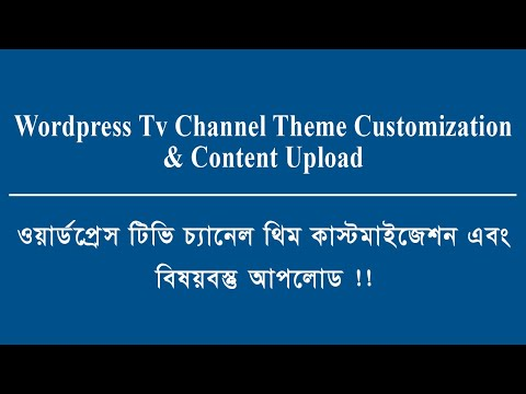 Wordpress Tv Channel Theme Customization & Content Upload bangla video Tutorial For Beginners