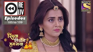 Weekly Reliv - Rishta Likhenge Hum Naya - 2nd April to 6th April 2018 - Episode 105 to 109