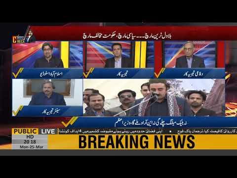 What has PPP senior leadership suggested to Asif Zardari regarding Bilawal? Mazhar Abbas reveals