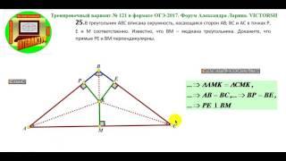Геометрия к ОГЭ   Задача на доказательство  02 12 16