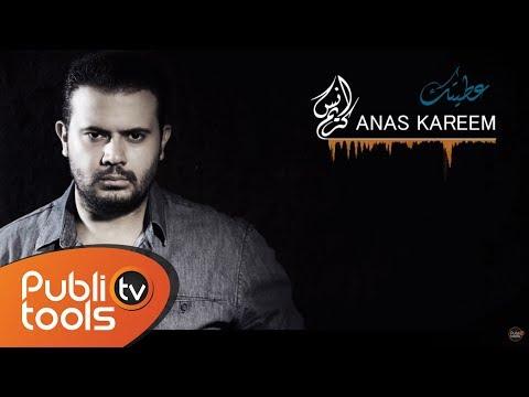أنس كريم - عطيتك   Anas Kareem - Ataytak