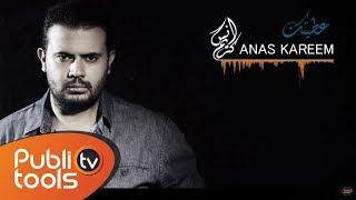 أنس كريم - عطيتك | Anas Kareem - Ataytak