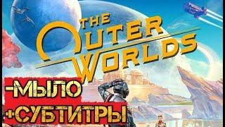 The Outer Worlds ТехОбзор! как убрать мыло, увеличить субтитры