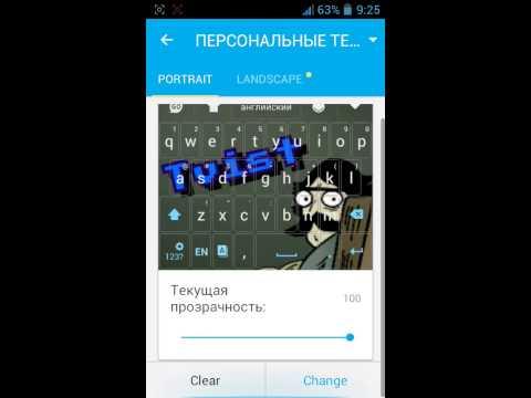 Как сделать свою клавиатуру на android
