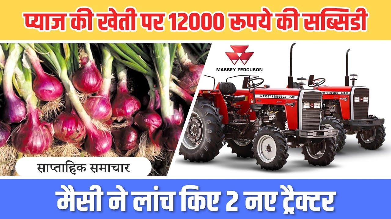 साप्ताहिक समाचार | खेती व ट्रैक्टर उद्योग की प्रमुख ख़बरें | सब्सिडी योजनाएं