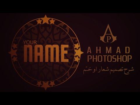 سلسلة شروحات فوتوشوب 1 تصميم شعار او ختم ــ Ahmadphotoshop Youtube
