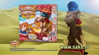 Игра Плюющий Верблюд