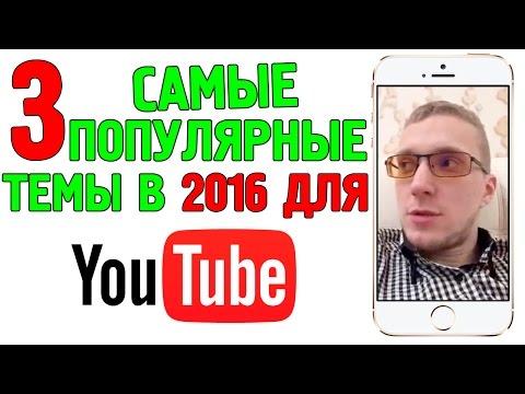 3 ЛУЧШИЕ темы для YouTube канала 2016