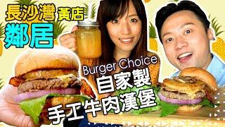 【鄰居漢堡 Neighbor】長沙灣黃店美食 平民價錢HK$58 優質手打牛肉漢堡⎥美式牛肉漢堡 大啡菇牛肉漢堡⎥窮遊達人TIMBEE LO x Day Day Checkin Foodie Vlog