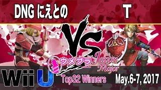 ウメブラ Japan Major:WB2 T vs Nietono / スマブラWiiU 大会