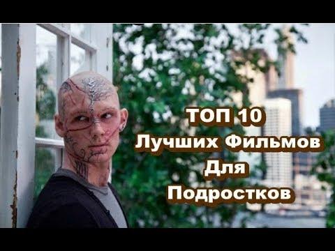 ТОП 10 Лучших Фильмов Для подростков #7 Крутая Подборка - Ruslar.Biz