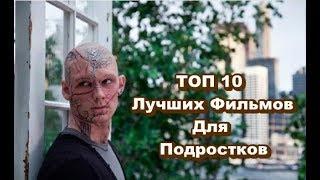 ТОП 10 Лучших Фильмов Для подростков #7 ...