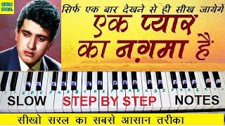 ek-pyar-ka-nagma-hai-piano-tutorial-with-notes