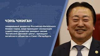 Смотреть видео Чэнь Чжиган - о деятельности Российско-китайского бизнес-парка онлайн