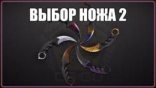 Урок по CS GO №36 Выбор ножа 2