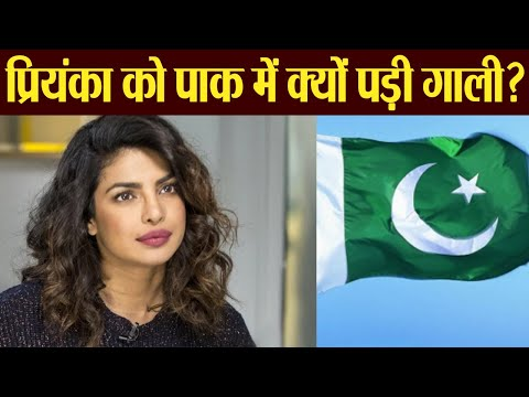 Priyanka Chopra badly trolled by Pakistani actress Armeena Rana Khan; Here's Why | FilmiBeat