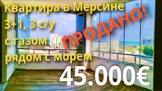 Квартира в Мерсине 3+1 с газом. 45.000€. Каталог недвижимости Мерсине на www.turkey-dom.ru