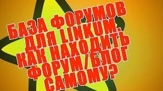 База форумов для LINKUM (линкум) Как находить форум блог, где разместить  крауд ссылки на сайт