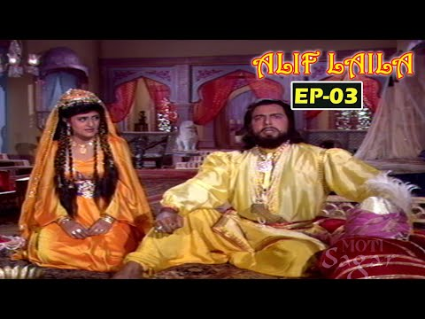 Alif Laila Episode-3 | Superhit Hindi TV Serial | अलिफ़ लैला धाराबाहिक