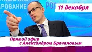 Утро с Главой Удмуртии Александром Бречаловым. 11 декабря 2017