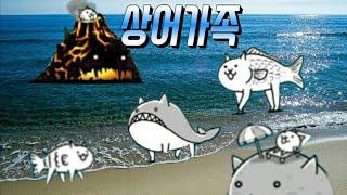 상어가족-냥코버전