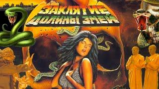 Заклятие долины змей.Приключения.Фантастика.1987 год.